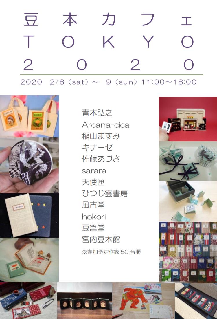 豆本カフェTOKYO2020